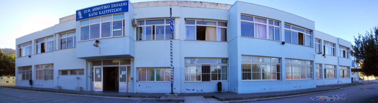 Δημοτικό Σχολείο Κ. Καστριτσίου