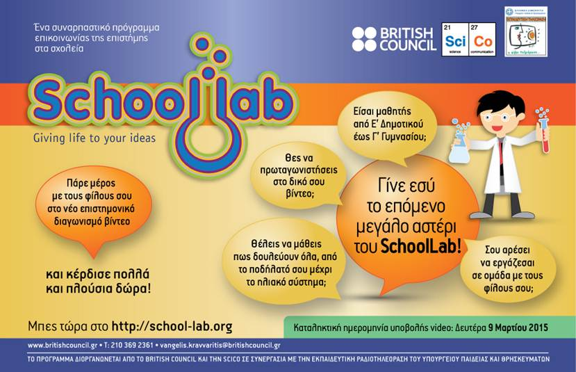 schoollab
